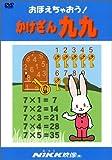おぼえちゃおう! かけざん九九 (DVDビデオ) (おぼえちゃおう! シリーズ)