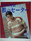 中山秀征彼のセーター (レディブティックシリーズ)