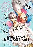 recottia selection 毬田ユズ編1 vol.1【期間限定 無料お試し版】 (B's-LOVEY COMICS)