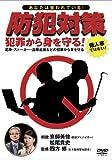 あなたは狙われている! 防犯対策 犯罪から身を守る! (<DVD>)