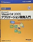 ひと目でわかる VISUAL C#2005アプリケーション開発入門 (マイクロソフト公式解説書)
