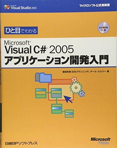 ひと目でわかる VISUAL C#2005アプリケーション開発入門 (マイクロソフト公式解説書)の詳細を見る