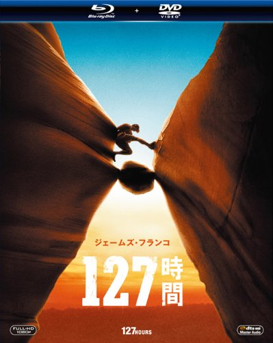 127時間 ブルーレイ&DVDセット (初回生産限定) [Blu-ray]