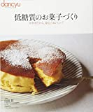 低糖質のお菓子づくり (dancyu特別編集 プレジデントムック)