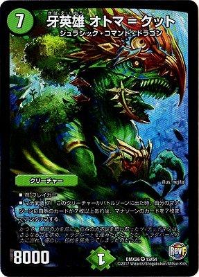 デュエルマスターズ/DMX-26/13/VR/牙英雄 オトマ=クット