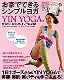 お家でできるシンプルヨガ—YIN YOGAでゆったり、じっくり、キレイになる! (COSMIC MOOK)
