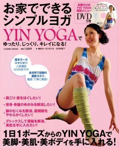 お家でできるシンプルヨガ―YIN YOGAでゆったり、じっくり、キレイになる! (COSMIC MOOK)の詳細を見る
