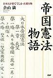 帝国憲法物語 日本人が捨ててしまった贈り物