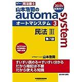 司法書士 山本浩司のautoma system (3) 民法(3) (債権..