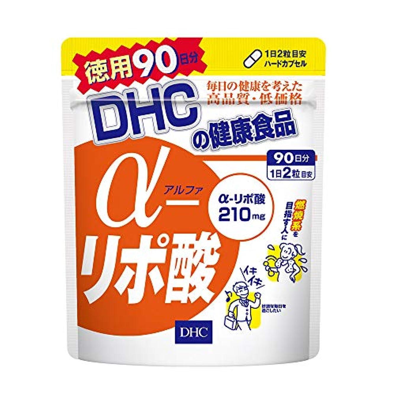 壮大なブレーキ引き付けるDHC α(アルファ)-リポ酸 徳用90日分