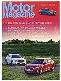 Motor Magazine (モーターマガジン) 2017年7月号 [雑誌]