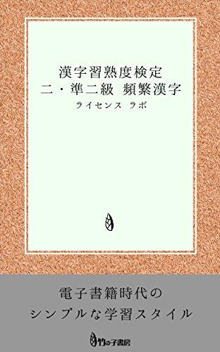 漢字習熟度検定(漢熟検) 2・準2級 頻出漢字