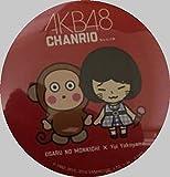 AKB48 ちゃんりお 缶バッジ CHANRIO 横山由依
