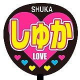 【しゅか】名前ジャンボ応援うちわ:LOVE