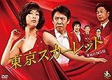 東京スカーレット ~警視庁NS係 [DVD]