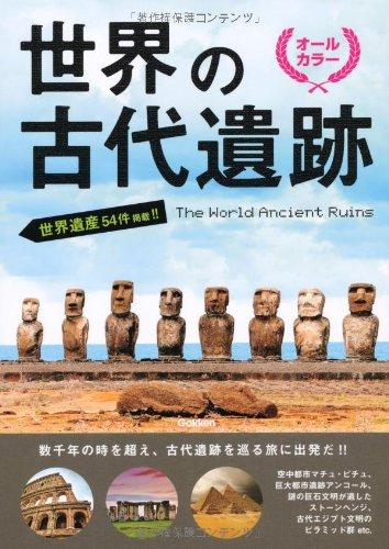世界の古代遺跡―オールカラー