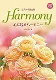 心に残るハーモニー (ピアノ伴奏CD付 女声2・3部合唱)
