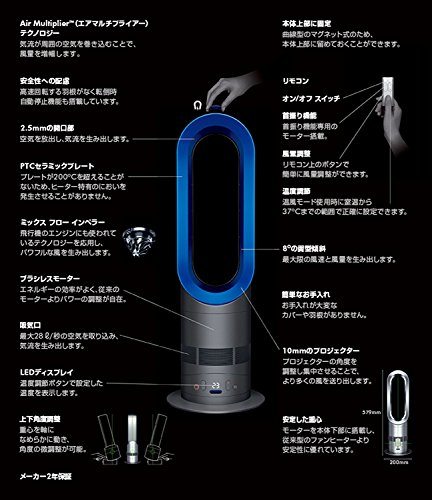 RoomClip商品情報 - dyson hot + cool AM05IB