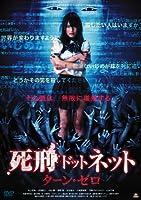 死刑ドットネット ターン・ゼロ [DVD]