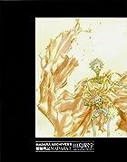 MADARA ARCHIVES 魍魎戦記MADARA BOX入り3分冊特装版 第02巻
