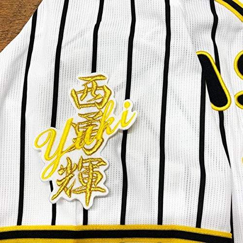 阪神タイガース 刺繍ワッペン 西 ネーム ユニホーム 応援 西勇輝(白)
