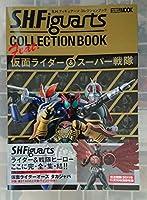 S.H.フィギュアーツ コレクションブックfeat.仮面ライダー&スーパー戦隊 ホビージャパンMOOK