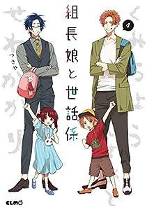 組長娘と世話係 4 (コミックELMO)