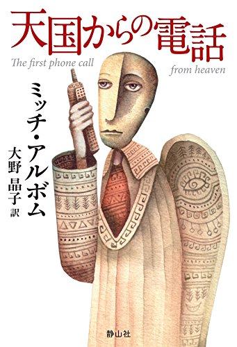 天国からの電話の詳細を見る