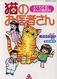 猫のお医者さん / いわみち さくら のシリーズ情報を見る