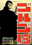 ゴルゴ13 (98) (SPコミックス)