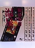 限界集落温泉 コミック 1-4巻セット (ビームコミックス)