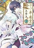 詠う!  平安京 (3) (Gファンタジーコミックス)