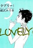 ラブリー! 3巻 (FEEL COMICS)
