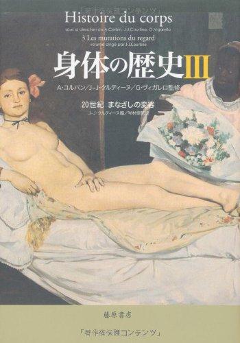 身体の歴史 3 〔20世紀 まなざしの変容〕の詳細を見る