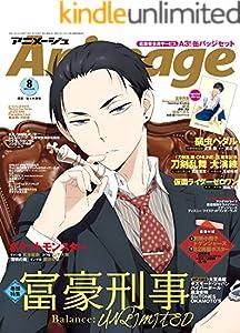 Animage (アニメージュ) 2020年 08月号 [雑誌]