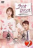 [DVD]ラジオロマンス~愛のリクエスト~ DVD-BOX2