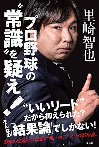 """プロ野球の""""常識"""