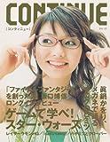 コンティニュー vol.22