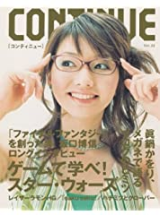 CONTINUE(コンティニュー) vol.22