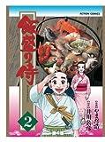 飯盛り侍(2) (漫画アクション)