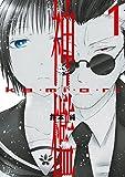 神檻: 1 (ZERO-SUMコミックス)