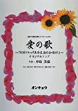 混声3部合唱(コードネーム付き) 愛の歌 ~TBS系ドラマ「表参道高校合唱部!」オリジナルソング~ (うた:中島美嘉)