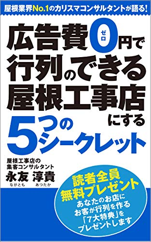 広告費0円で、行列のできる屋根工事店にする5つのシークレット