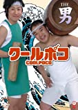 THE 男 [DVD]