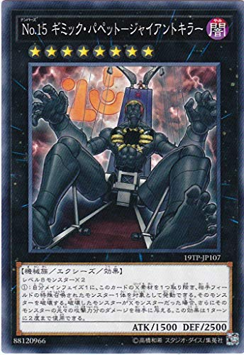 遊戯王 No.15 ギミック・パペット-ジャイアントキラー 19TP-JP107 トーナメントパック 2019 Vol.1