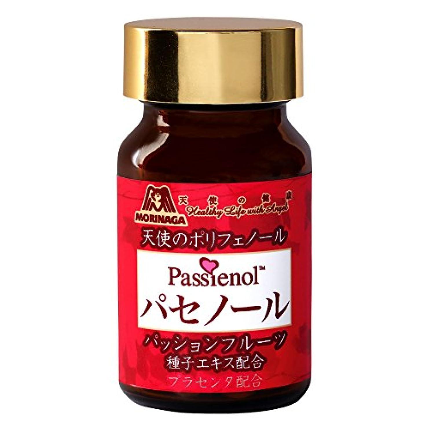 容量種をまく出発森永製菓 パセノール(粒) 1本 120粒 約30日分