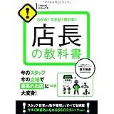 店長の教科書(1 THEME × 1 MINUTE) (1 THEME×1MINUTE!)