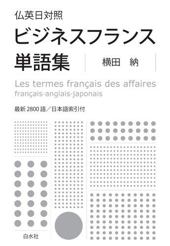 仏英日対照 ビジネスフランス単語集