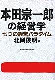 本田宗一郎の経営学―七つの経営パラダイム
