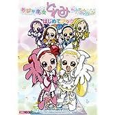 おジャ魔女どれみカードゲームコレクションはじめてブック (ホビージャパンMOOK (103))